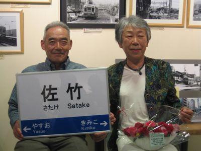 佐竹さんご夫妻 ご結婚40周年記念パーティー(5)
