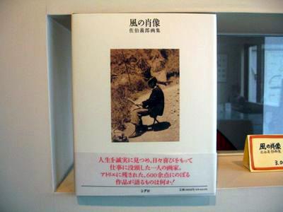 佐伯義郎 −銅板画小品展2006