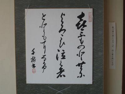 藤田忠作 遺作展(9)