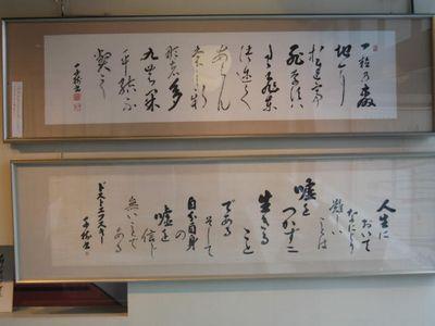 藤田忠作 遺作展(10)