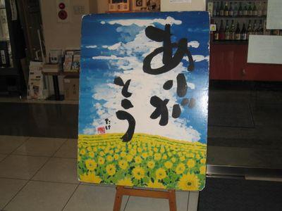 たけの世界 個展 in 集酉楽(syu-yu-raku)2009(9)