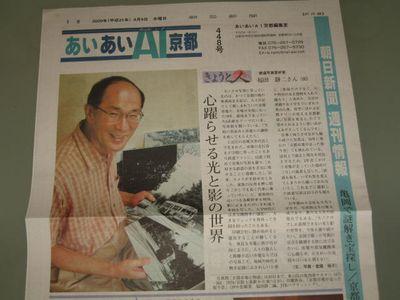 福田静二◆写真展 京都市電6物語(23)