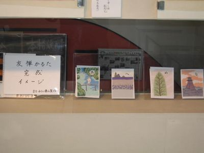 東山友禅かるた原画展(13)