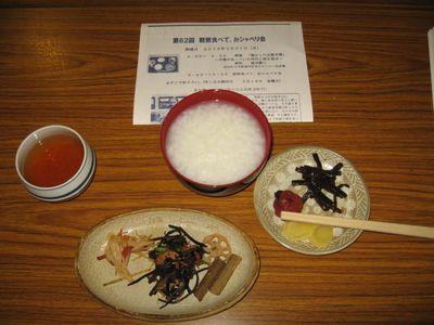 第61回 朝粥食べて、おシャベリ会(7)
