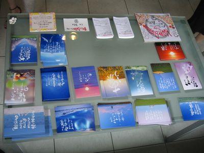 たけの世界 個展 in 集酉楽(syu-yu-raku)サカタニ 2010(9)