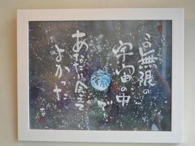 たけの世界 個展 in 集酉楽(syu-yu-raku)サカタニ 2010(10)