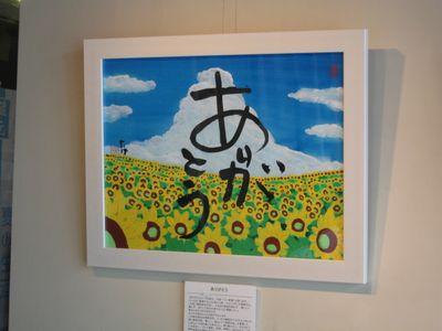 たけの世界 個展 in 集酉楽(syu-yu-raku)サカタニ 2010(11)