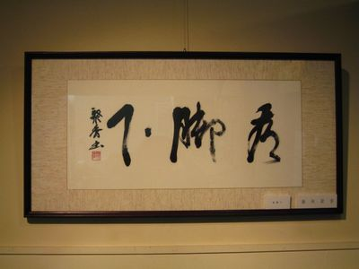 藤林聚香 書展  心・響  〜禅語を中心に〜