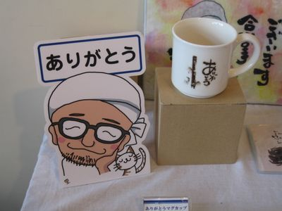 たけの世界 個展 in 集酉楽(syu-yu-raku)サカタニ 2011(11)