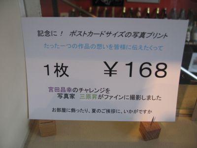 宮田昌幸の京染めTシャツ展(9)