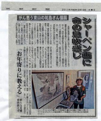 アートPIKASO個展 2 ミツグの挑戦(10)