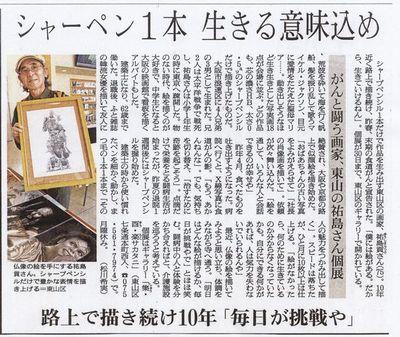 アートPIKASO個展 2 ミツグの挑戦(11)