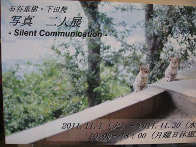 石谷重樹・下田篤 写真 二人展 Silent Communication(10)