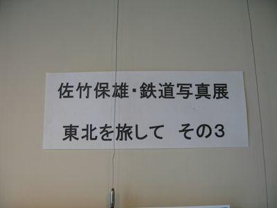 佐竹保雄の鉄道写真展 東北を旅して その3(13)