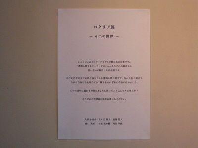 ロクリア展 〜6つの世界〜(9)