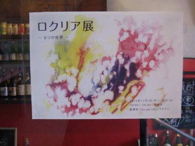 ロクリア展 〜6つの世界〜(10)