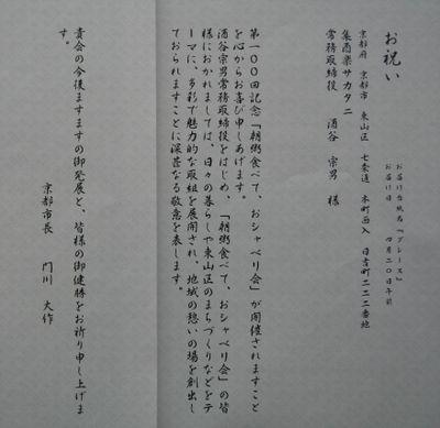第100回記念 朝粥食べて、おシャベリ会(11)