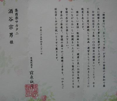 第100回記念 朝粥食べて、おシャベリ会(12)