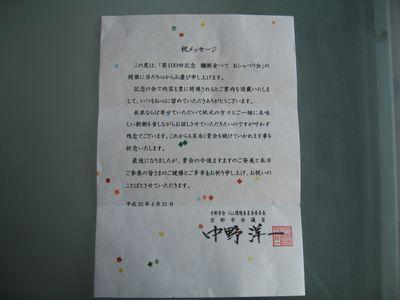 第100回記念 朝粥食べて、おシャベリ会(14)