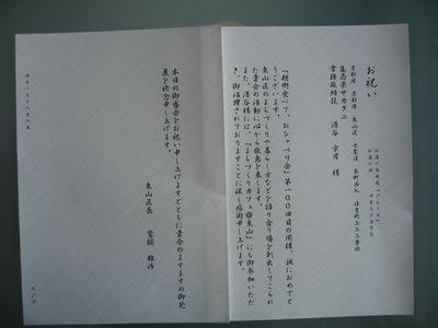 第100回記念 朝粥食べて、おシャベリ会(15)