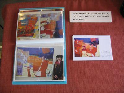 田中正子作品展 on one's dream(3)