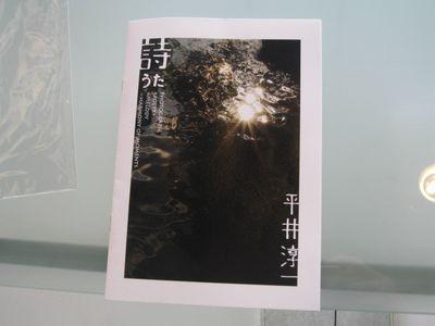 アーティストによる合同写真展(4)
