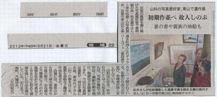 故・松本蒼平を偲ぶ展覧会(2)