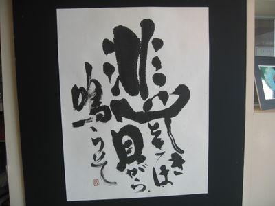 故・松本蒼平を偲ぶ展覧会(6)