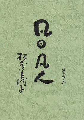 故・松本蒼平を偲ぶ作品展(7)