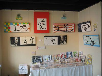 たけの世界 筆談のたけ 初のインテリアアート展(6)