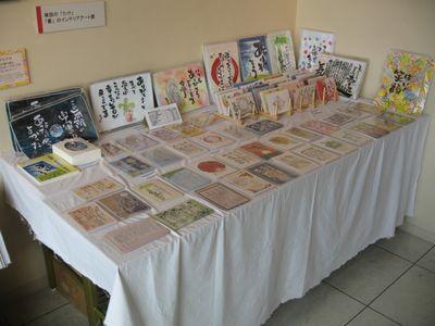 たけの世界 筆談のたけ  初のインテリアアート展(7)
