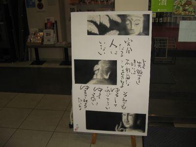 たけの世界 筆談のたけ  初のインテリアアート展(8)