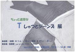 宮田昌幸のちょっと道草なTシャツとジーンズ展(2)