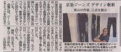 宮田昌幸のちょっと道草なTシャツとジーンズ展(6)
