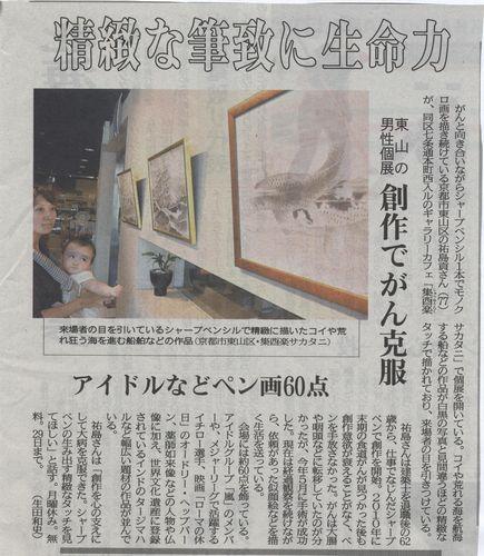 2013-9-18 京都新聞朝刊掲載 祐島貢さん4回目の個展開催