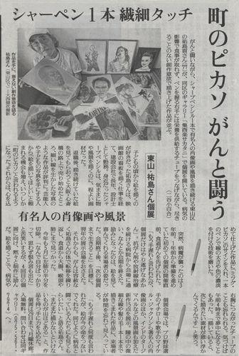2013-9-21 読売新聞朝刊掲載 町のピカソがんと闘う