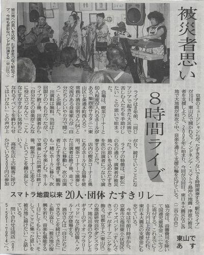 2013-11-9 読売新聞朝刊掲載 第10回駅伝ライブ