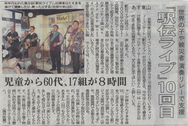 2013-11-9 京都新聞朝刊掲載 第10回駅伝ライブ
