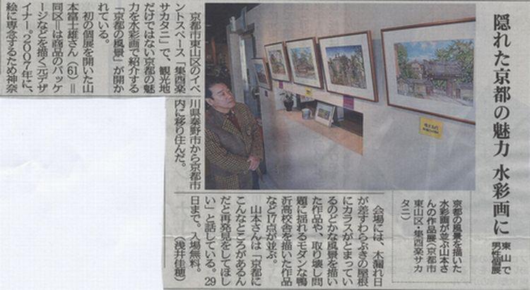 2013-12-27 京都新聞朝刊掲載 山本富士雄作品展 「京都の風景」