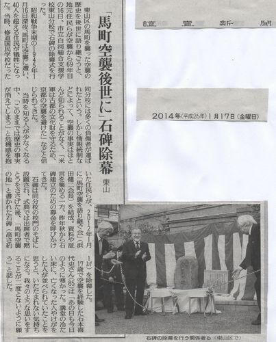2014-1-17 読売新聞朝刊掲載 馬町空襲の碑