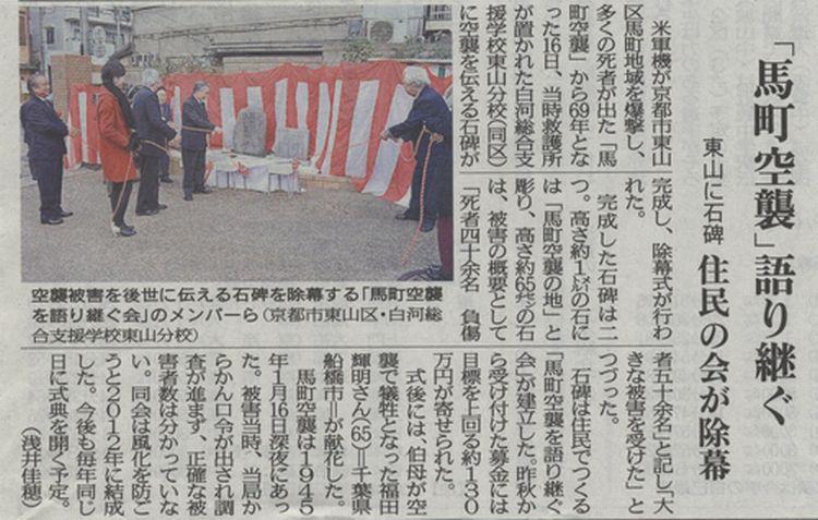 2014-1-17 京都新聞朝刊掲載 馬町空襲の碑