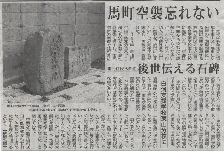 2014-1-22 毎日新聞朝刊掲載 馬町空襲の碑
