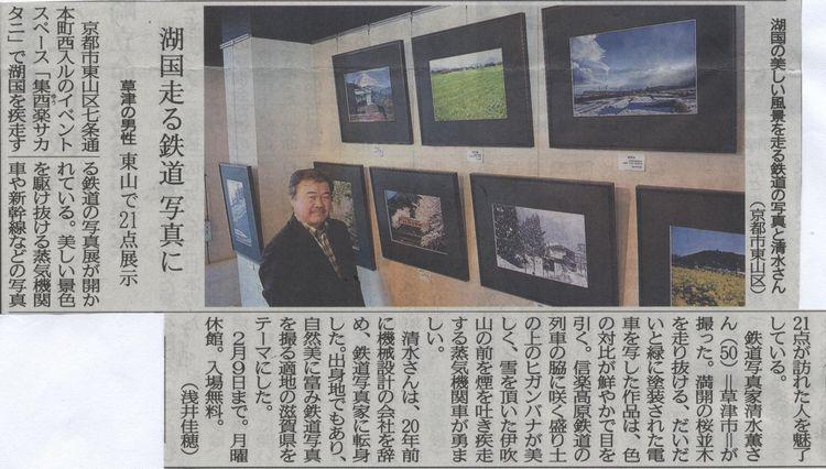 2014-1-22 京都新聞朝刊掲載 清水薫写真展