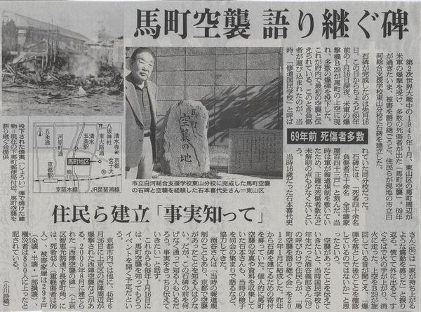 2014-2-22 朝日新聞朝刊掲載 馬町空襲の碑